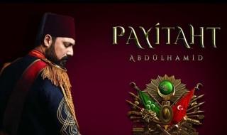 Payitaht Abdülhamid 154. bölüm ( final bölüm ) canlı izle